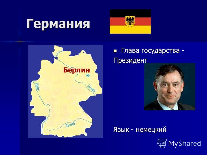 Германия Глава государства - Президент Язык - немецкий Берлин