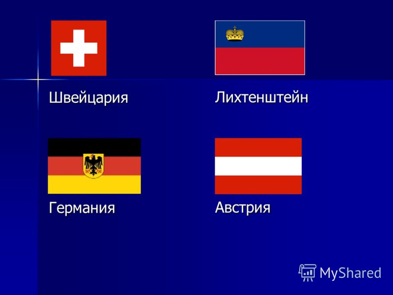 ШвейцарияГермания ЛихтенштейнАвстрия