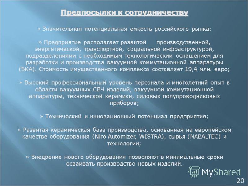 » Значительная потенциальная емкость российского рынка; » Предприятие располагает развитой производственной, энергетической, транспортной, социальной инфраструктурой, подразделениями с необходимым технологическим оснащением для разработки и производс