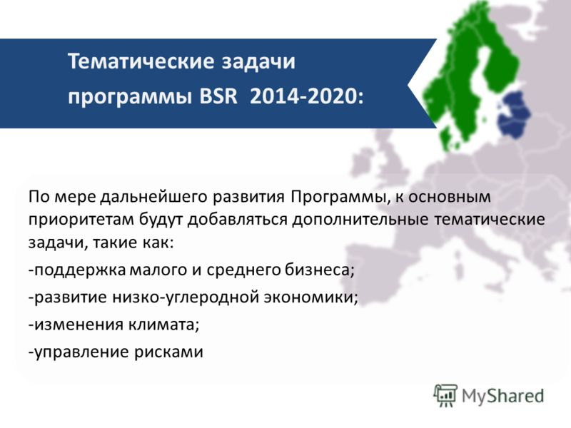 По мере дальнейшего развития Программы, к основным приоритетам будут добавляться дополнительные тематические задачи, такие как: -поддержка малого и среднего бизнеса; -развитие низко-углеродной экономики; -изменения климата; -управление рисками Темати