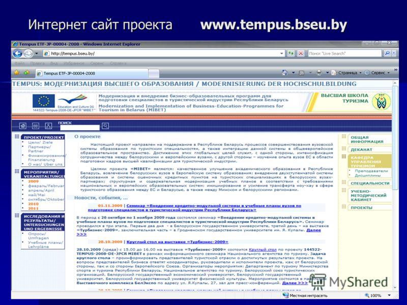 Интернет сайт проекта www.tempus.bseu.by