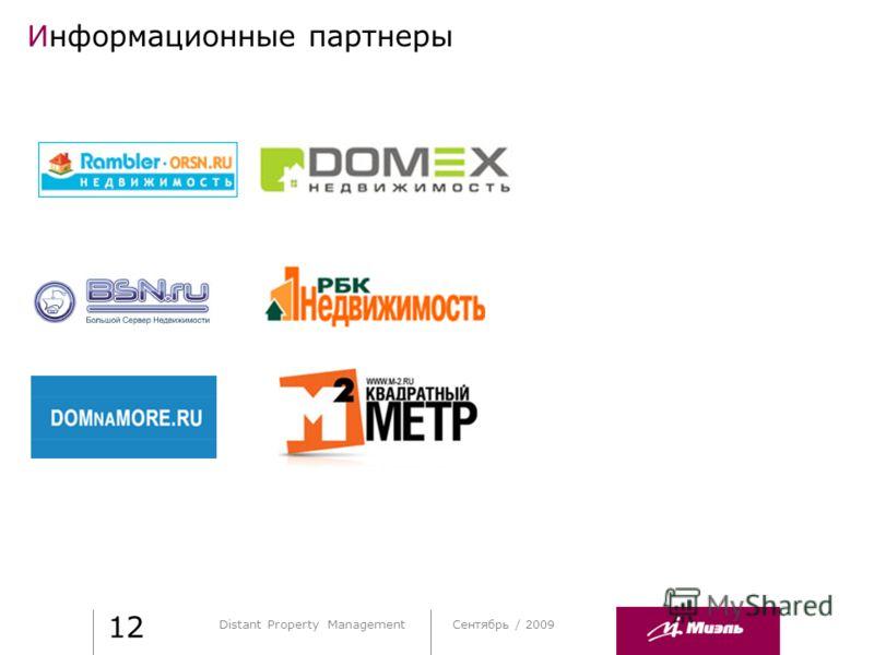 Сентябрь / 2009 Distant Property Management Информационные партнеры 12