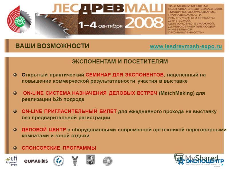 ВАШИ ВОЗМОЖНОСТИ www.lesdrevmash-expo.ru www.lesdrevmash-expo.ru ЭКСПОНЕНТАМ И ПОСЕТИТЕЛЯМ Открытый практический СЕМИНАР ДЛЯ ЭКСПОНЕНТОВ, нацеленный на повышение коммерческой результативности участия в выставке ON-LINE СИСТЕМА НАЗНАЧЕНИЯ ДЕЛОВЫХ ВСТР