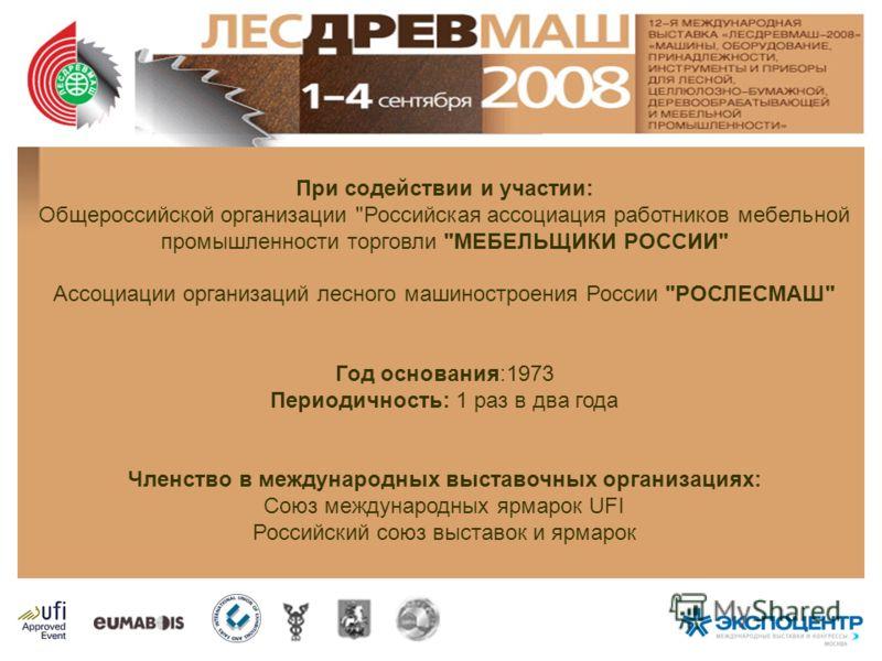 При содействии и участии: Общероссийской организации