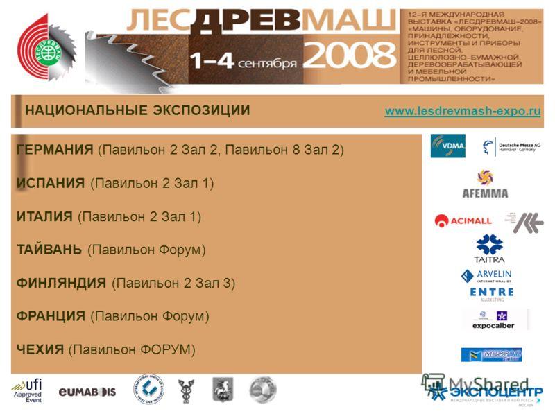 НАЦИОНАЛЬНЫЕ ЭКСПОЗИЦИИ www.lesdrevmash-expo.ru www.lesdrevmash-expo.ru ГЕРМАНИЯ (Павильон 2 Зал 2, Павильон 8 Зал 2) ИСПАНИЯ (Павильон 2 Зал 1) ИТАЛИЯ (Павильон 2 Зал 1) ТАЙВАНЬ (Павильон Форум) ФИНЛЯНДИЯ (Павильон 2 Зал 3) ФРАНЦИЯ (Павильон Форум)