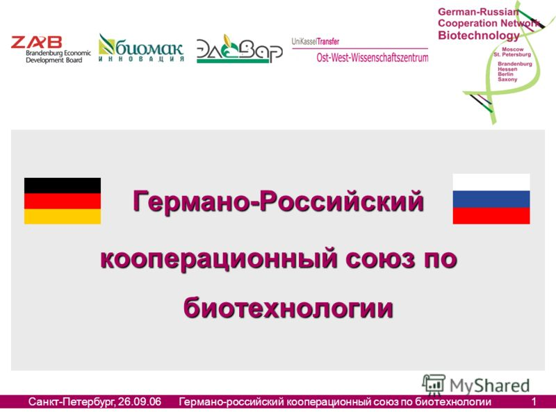 Санкт-Петербург, 26.09.06Германо-российский кооперационный союз по биотехнологии1 Германо-Российский кооперационный союз по биотехнологии