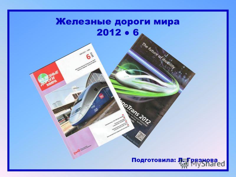 Железные дороги мира 2012 6 Подготовила: Л. Грязнова