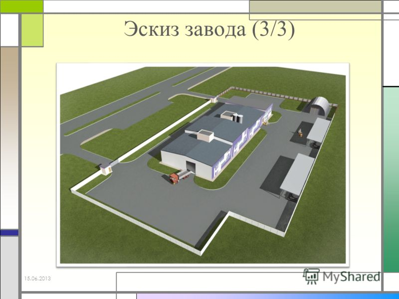 Эскиз завода (3/3) 15.06.2013 10