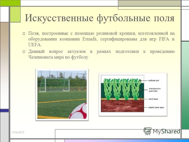 Искусственные футбольные поля Поля, построенные с помощью резиновой крошки, изготовленной на оборудовании компании Ermafa, сертифицированы для игр FIFA и UEFA. Данный вопрос актуален в рамках подготовки к проведению Чемпионата мира по футболу 15.06.2