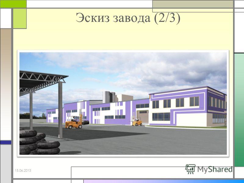 Эскиз завода (2/3) 15.06.2013 9