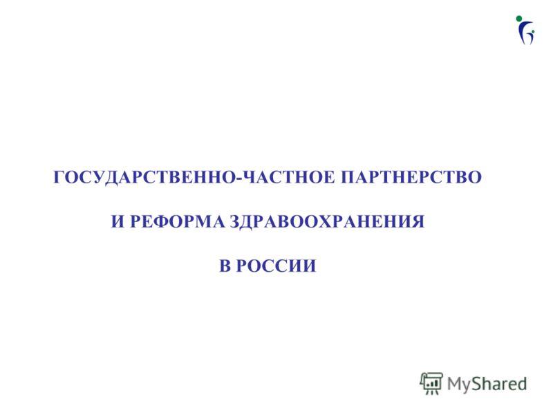 ГОСУДАРСТВЕННО-ЧАСТНОЕ ПАРТНЕРСТВО И РЕФОРМА ЗДРАВООХРАНЕНИЯ В РОССИИ