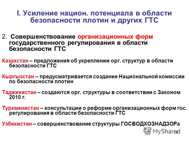 4 I. Усиление национ. потенциала в области безопасности плотин и других ГТС 2. Совершенствование организационных форм государственного регулирования в области безопасности ГТС Казахстан – предложения об укреплении орг. структур в области безопасности