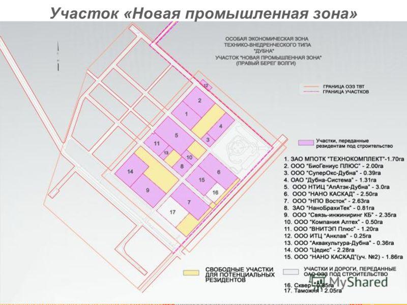 Участок «Новая промышленная зона»