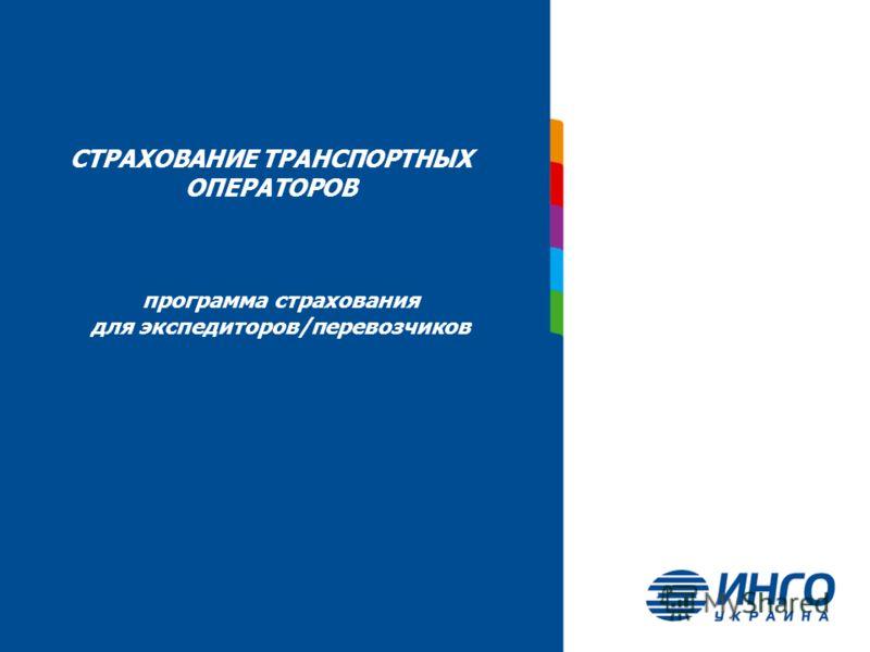 Структура портфеля премий в 2009 году: Визитная карточка компании
