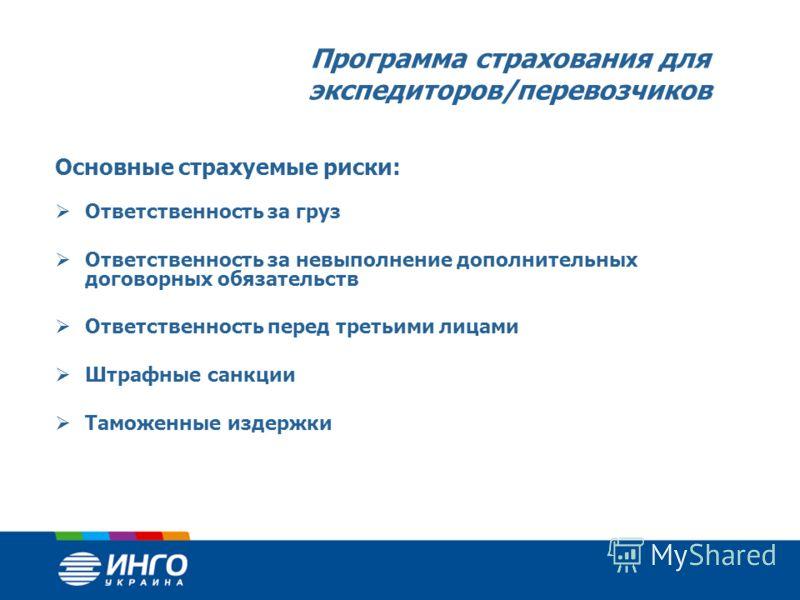 Программа страхования для экспедиторов/перевозчиков Имущественные интересы, связанные с возмещением убытков, возникших вследствие ненадлежащего выполнения своих обязательств согласно договоров о предоставлении транспортно-экспедиционных услуг и/или о