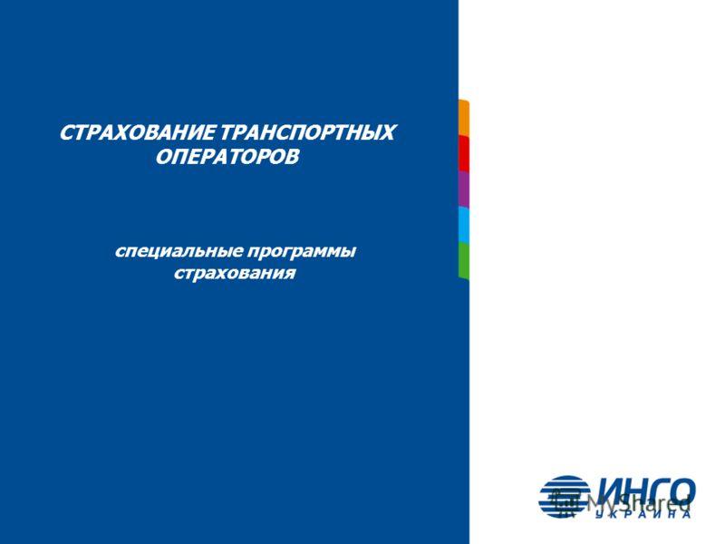 АСК «ИНГО Украина» предлагает Вам комплексное страхование рисков на железной дороге, что обеспечит бесперебойность и надёжность транспортного процесса Дополнительная информация: Страхование железнодорожного подвижного состава