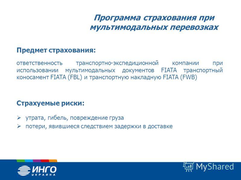 СТРАХОВАНИЕ ТРАНСПОРТНЫХ ОПЕРАТОРОВ специальные программы страхования