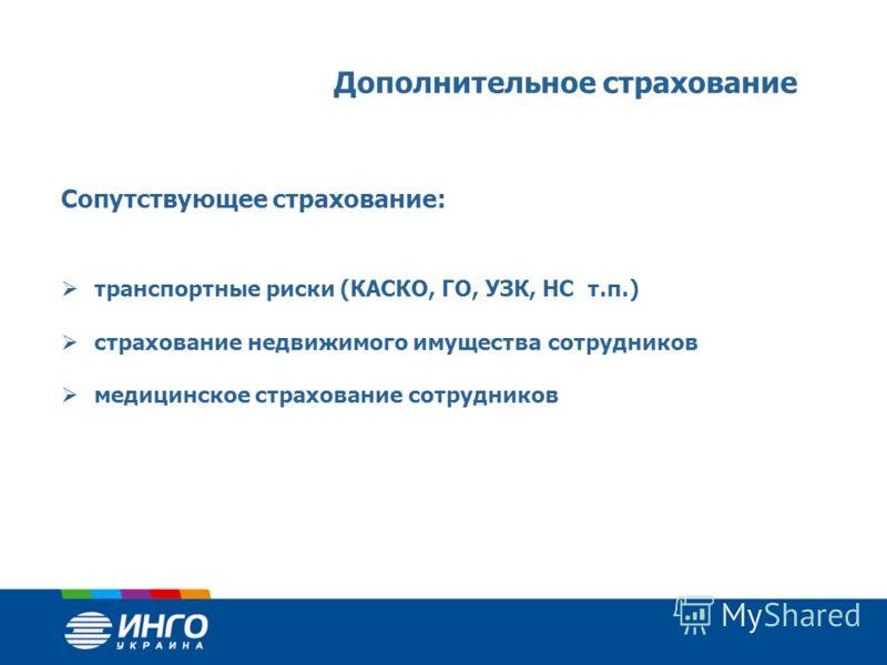 Страхование ответственности таможенного брокера ответственность таможенного брокера по оплате таможенных платежей, налогов и сборов, которые могут причитаться в соответствии с таможенным законодательством Украины Предмет страхования: Страхуемые риски