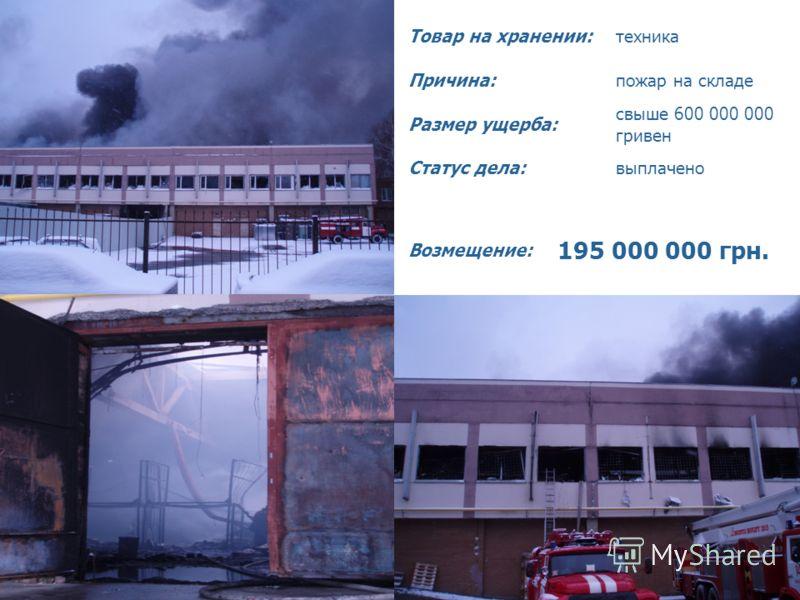 Причина: косметикаГруз: возгорание Размер ущерба:600 000 гривен Утилизация:320 000 гривен Возмещение: 750 000 грн. Статус дела:выплачено