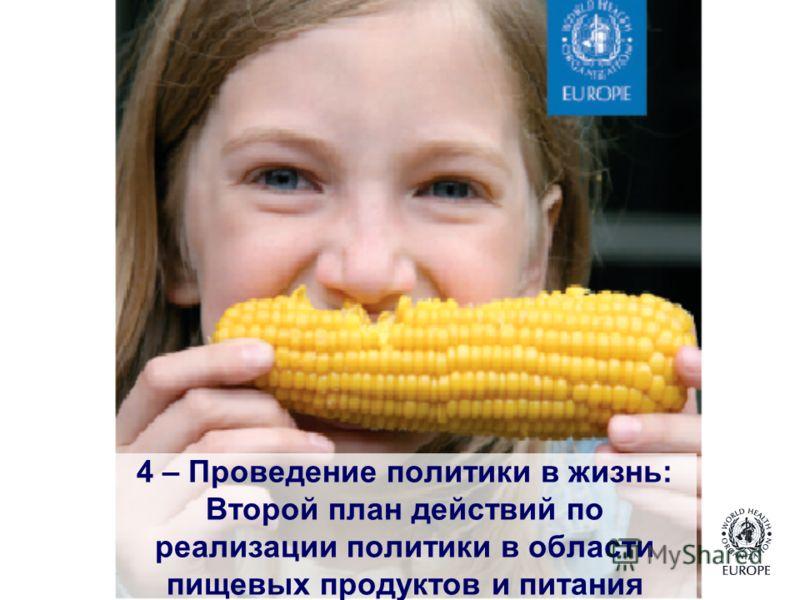 4 – Проведение политики в жизнь: Второй план действий по реализации политики в области пищевых продуктов и питания