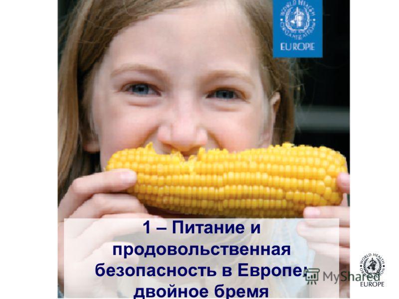 1 – Питание и продовольственная безопасность в Европе: двойное бремя