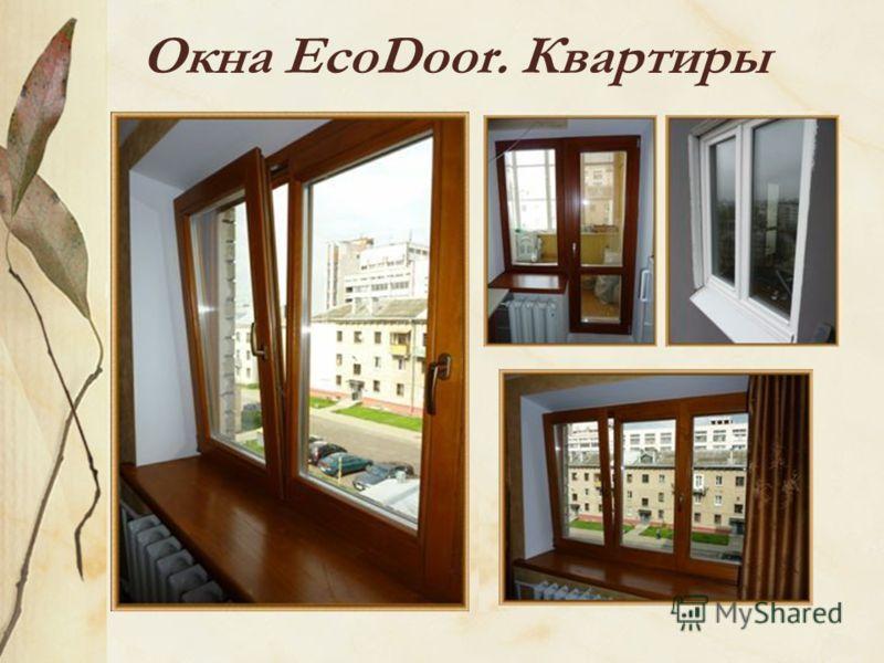 Окна EcoDoor. Квартиры