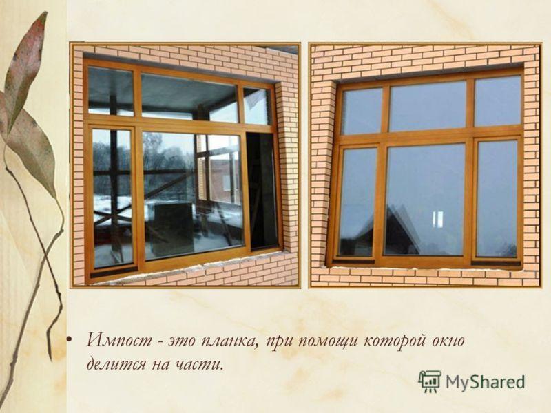 Импост - это планка, при помощи которой окно делится на части.