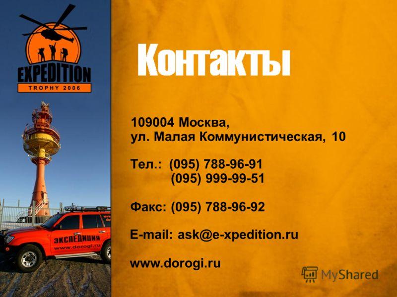 109004 Москва, ул. Малая Коммунистическая, 10 Тел.: (095) 788-96-91 (095) 999-99-51 Факс: (095) 788-96-92 www.dorogi.ru E-mail: ask@e-xpedition.ru