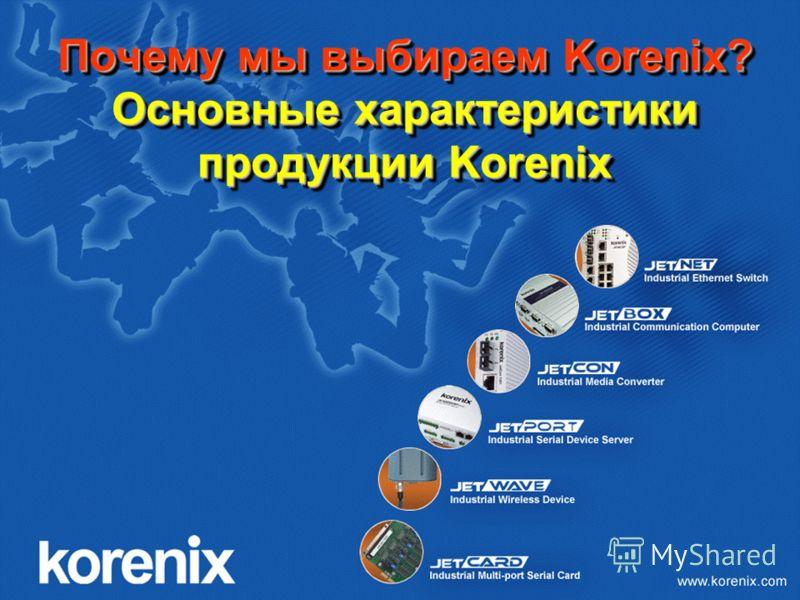Почему мы выбираем Korenix? Основные характеристики продукции Korenix