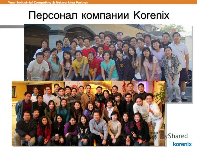 Персонал компании Korenix