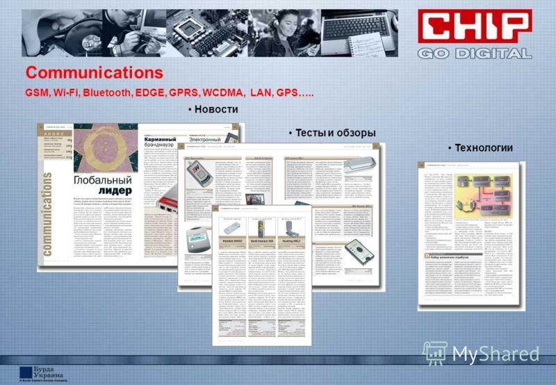 Communications GSM, Wi-Fi, Bluetooth, EDGE, GPRS, WCDMA, LAN, GPS….. Новости Тесты и обзоры Технологии