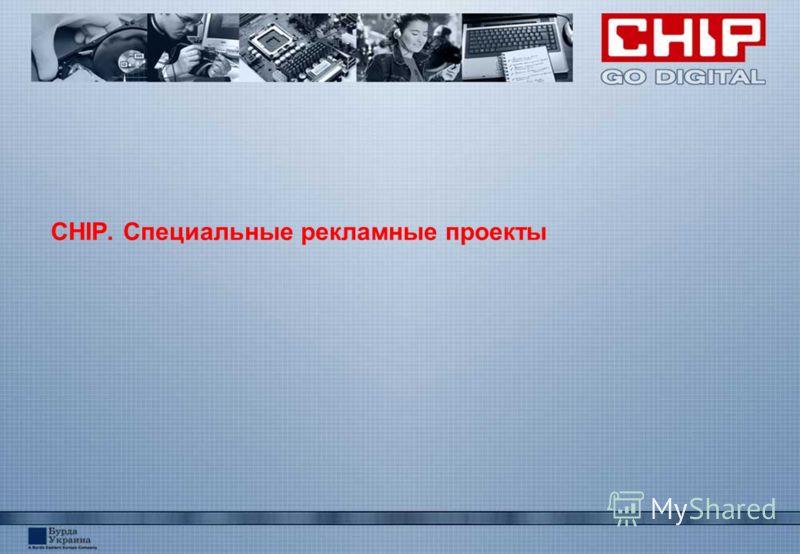 CHIP. Специальные рекламные проекты