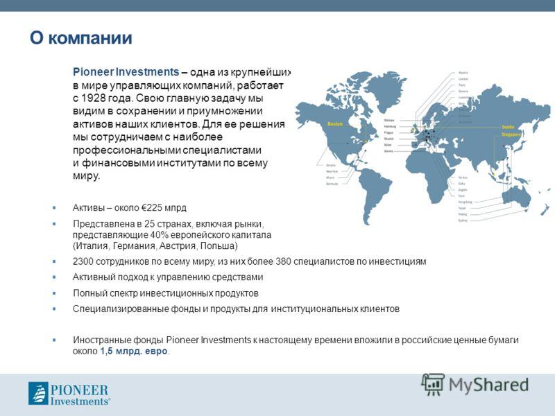 О компании Pioneer Investments – одна из крупнейших в мире управляющих компаний, работает с 1928 года. Свою главную задачу мы видим в сохранении и приумножении активов наших клиентов. Для ее решения мы сотрудничаем с наиболее профессиональными специа