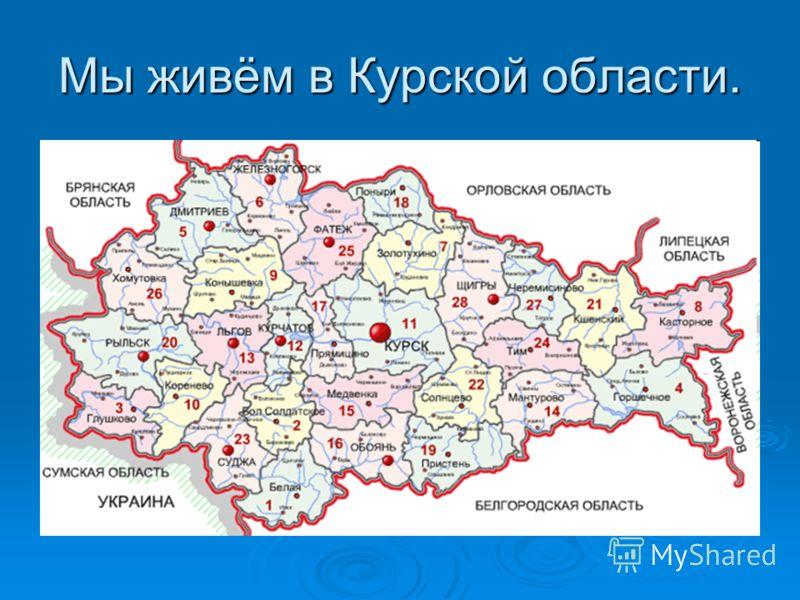 Мы живём в Курской области.