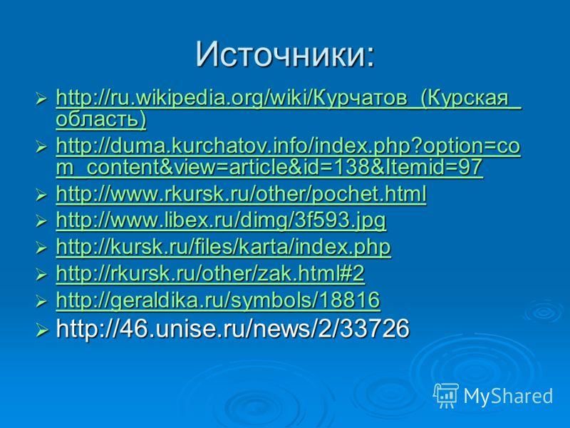 Источники: http://ru.wikipedia.org/wiki/Курчатов_(Курская_ область) http://ru.wikipedia.org/wiki/Курчатов_(Курская_ область) http://ru.wikipedia.org/wiki/Курчатов_(Курская_ область) http://ru.wikipedia.org/wiki/Курчатов_(Курская_ область) http://duma