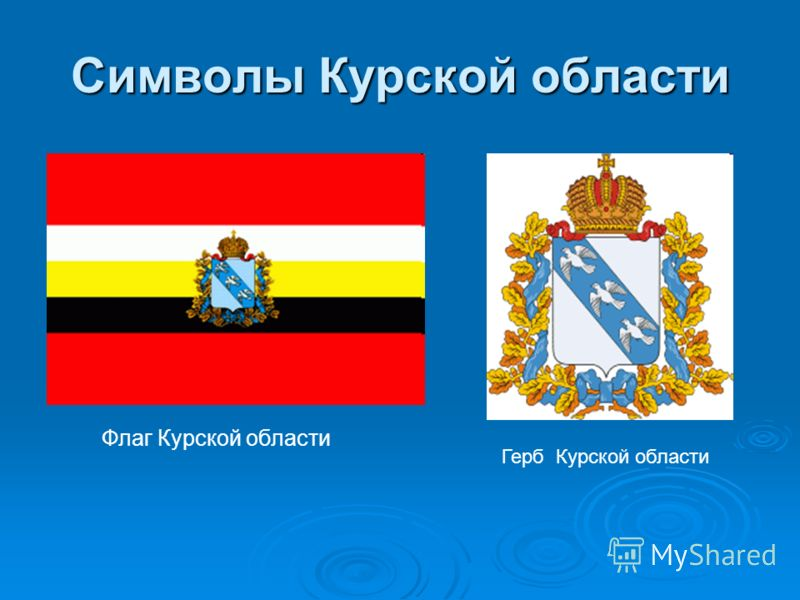 Символы Курской области Флаг Курской области Герб Курской области