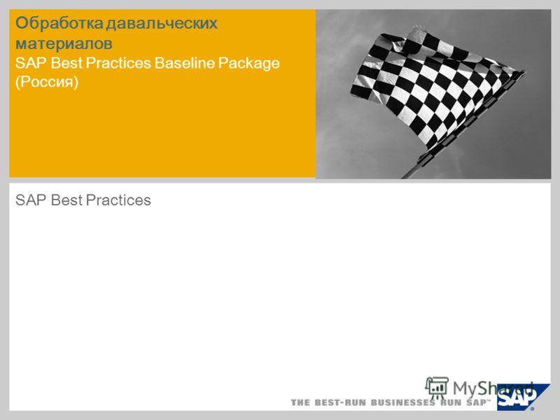 Обработка давальческих материалов SAP Best Practices Baseline Package (Россия) SAP Best Practices