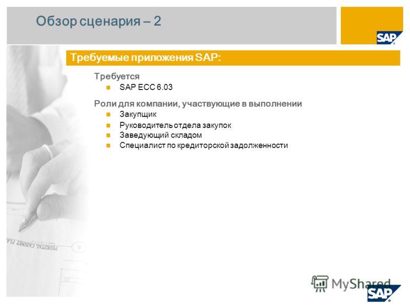 Обзор сценария – 2 Требуется SAP ECC 6.0 3 Роли для компании, участвующие в выполнении Закупщик Руководитель отдела закупок Заведующий складом Специалист по кредиторской задолженности Требуемые приложения SAP:
