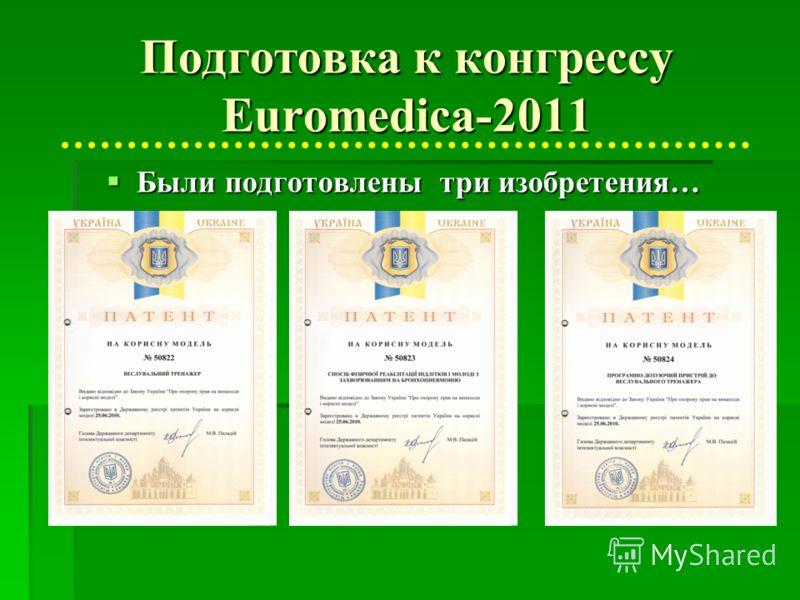 Подготовка к конгрессу Euromedica-2011 Были подготовлены три изобретения… Были подготовлены три изобретения…