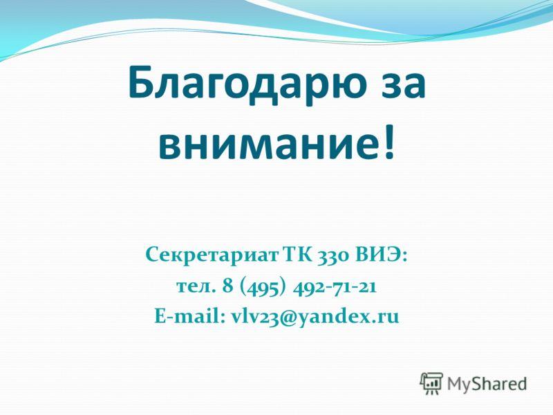 Благодарю за внимание! Секретариат ТК 330 ВИЭ: тел. 8 (495) 492-71-21 E-mail: vlv23@yandex.ru