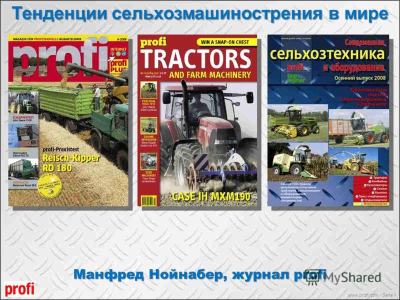 Тенденции сельхозмашинострения в мире www.profi.com Seite 1 Манфред Нойнабер, журнал profi