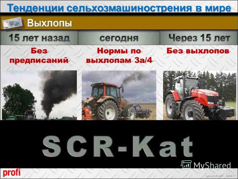 Тенденции сельхозмашинострения в мире www.profi.com Seite 17 Без предписаний Нормы по выхлопам 3a/4 Без выхлопов