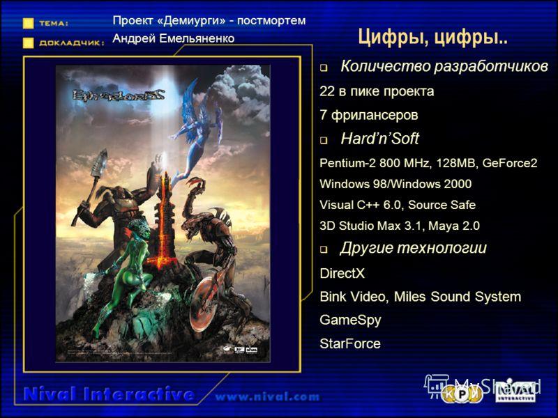 Цифры, цифры.. Количество разработчиков 22 в пике проекта 7 фрилансеров HardnSoft Pentium-2 800 MHz, 128MB, GeForce2 Windows 98/Windows 2000 Visual C++ 6.0, Source Safe 3D Studio Max 3.1, Maya 2.0 Другие технологии DirectX Bink Video, Miles Sound Sys
