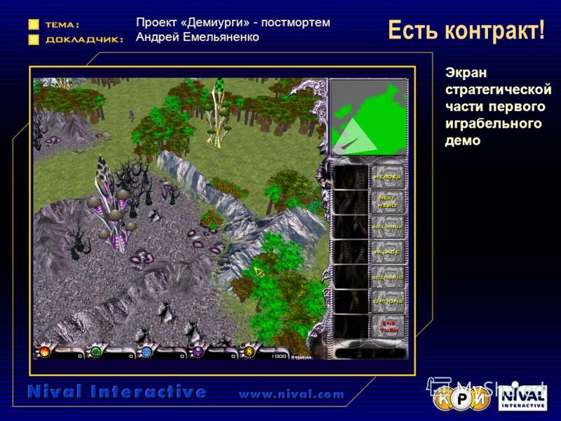 Есть контракт! Экран стратегической части первого играбельного демо Проект «Демиурги» - постмортем Андрей Емельяненко