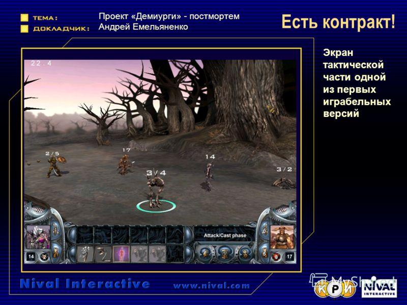 Есть контракт! Экран тактической части одной из первых играбельных версий Проект «Демиурги» - постмортем Андрей Емельяненко