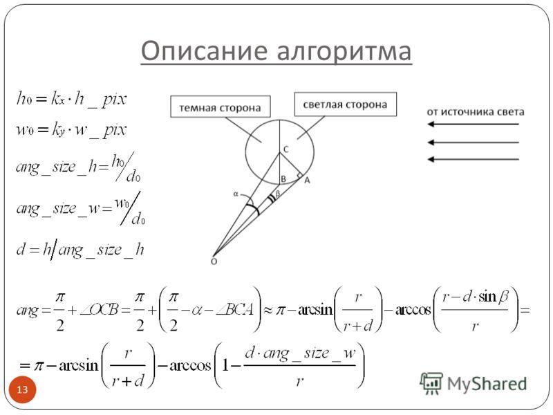 Описание алгоритма 13