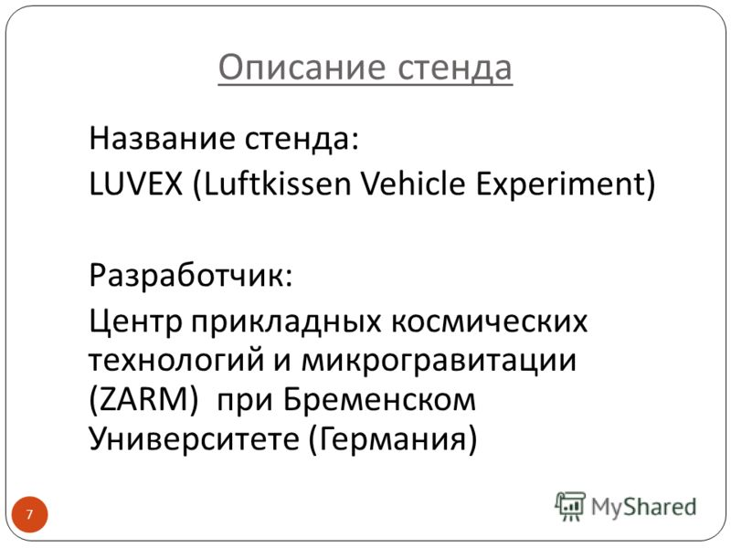 Описание стенда Название стенда: LUVEX (Luftkissen Vehicle Experiment) Разработчик: Центр прикладных космических технологий и микрогравитации (ZARM) при Бременском Университете (Германия) 7
