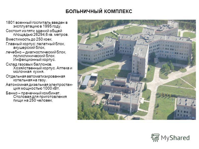 1801 военный госпиталь введен в эксплуатацию в 1995 году. Состоит из пяти зданий общей площадью 26294,6 кв. метров. Вместимость до 250 коек. Главный корпус: палатный блок, акушерский блок, лечебно – диагностический блок, поликлинический блок. Инфекци