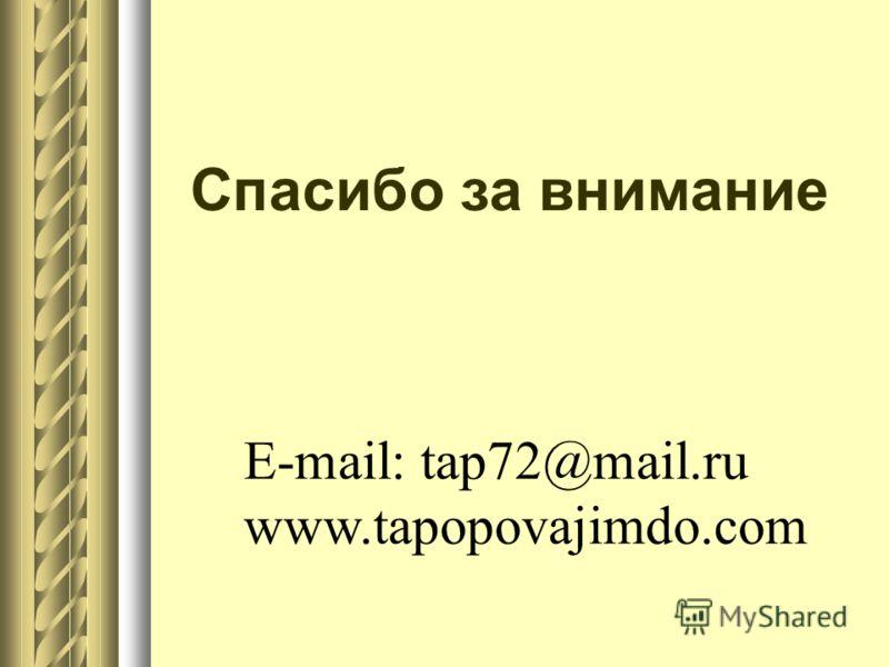 E-mail: tap72@mail.ru www.tapopovajimdo.com Спасибо за внимание
