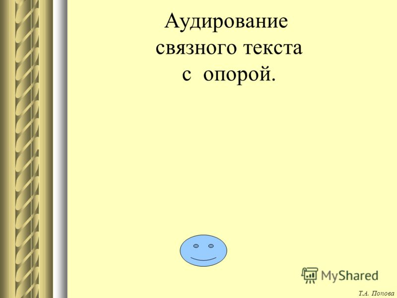 Аудирование связного текста с опорой. Т.А. Попова